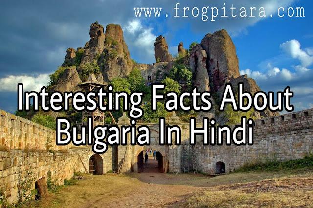Bulgaria Facts In Hindi