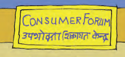 उपभोक्ता फोरम क्या है?