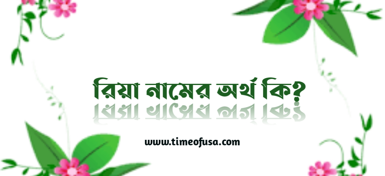Riya নামের অর্থ, রিয়া, রিয়া অর্থ, রিয়া শব্দের অর্থ কি ?, Riya, রিয়া নামের ইসলামিক অর্থ কী ?, Riya meaning, রিয়া নামের অর্থ কি ?, রিয়া অর্থ কি ?, Riya meaning bangla, রিয়া নামের ইসলামিক অর্থ কি, Riya meaning in Bangla, রিয়া নামের অর্থ কি, Riya meaning in bengali, রিয়া নামের আরবি অর্থ কি, Riya name meaning in Bengali, রিয়া কি ইসলামিক নাম, Riya namer ortho