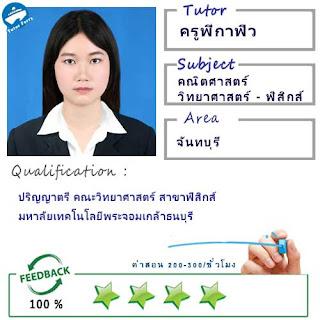 ครูพี่กาฟิว (ID : 13729) สอนวิชาวิทยาศาสตร์ ที่จันทบุรี