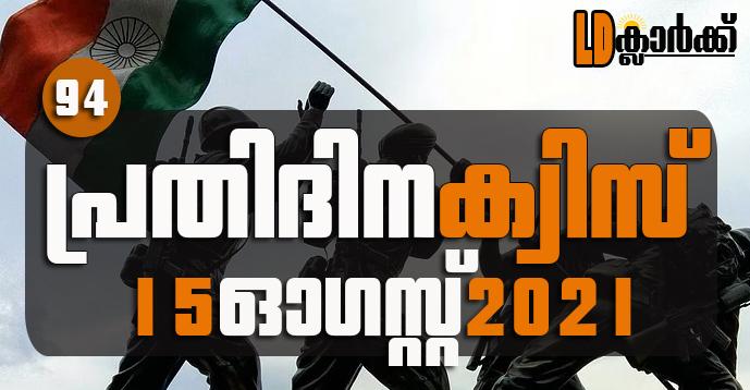 Kerala PSC   15Aug 2021   Online LD Clerk Exam Preparation - Quiz-94