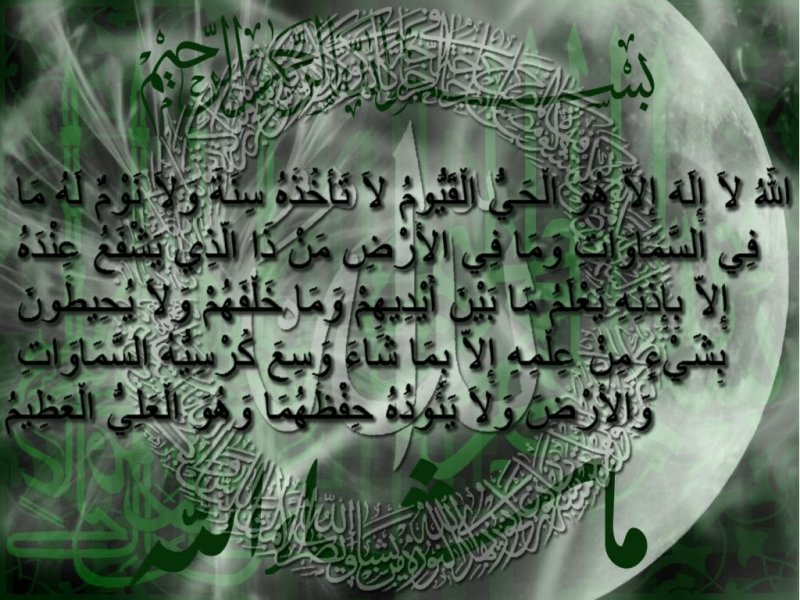 Best And Latest Ayatul Kursi Wallpapers