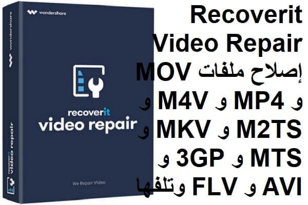 Recoverit Video Repair 1-1-13 إصلاح ملفات MOV و MP4 و M4V و M2TS و MKV و MTS و 3GP و AVI و FLV وتلفها