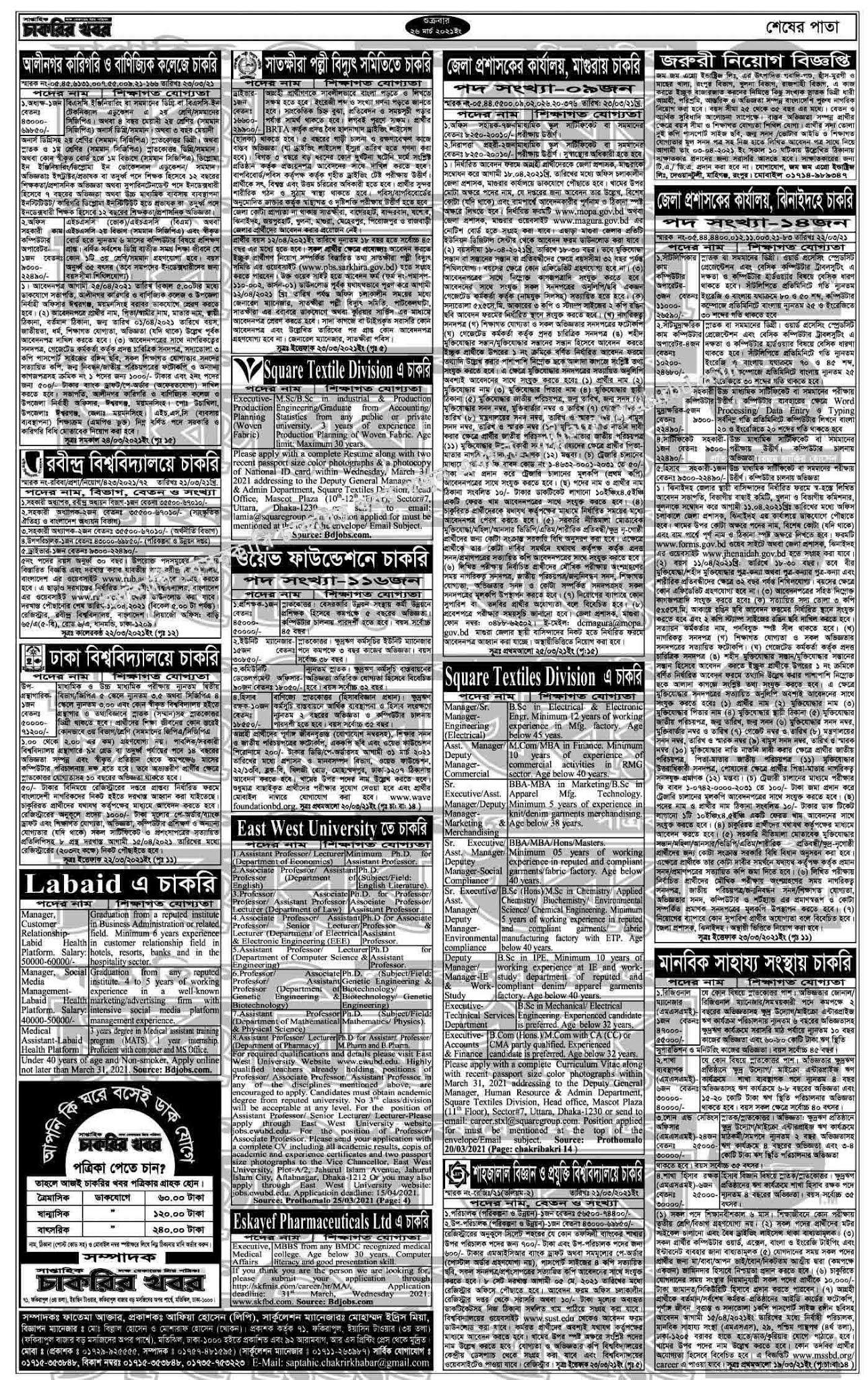 সাপ্তাহিক চাকরির খবর ২৬ মার্চ ২০২১ এর শেষ পৃষ্ঠা