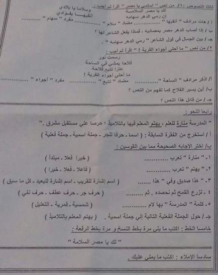 """تجميع امتحانات   للصف الرابع الإبتدائى """"الفعلى """" لغة عربية  إدارات ترم أول لتدريب عليها 80766399_2633370623561602_147917483968299008_n"""