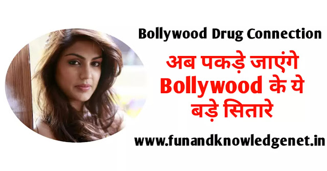 Bollywood Drug Addicts List