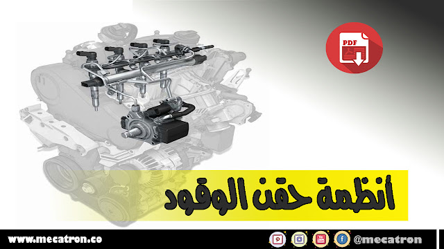 أنظمة حقن الوقود système injection