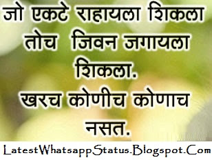 Marathi Sweet Life Status And Quotes Whatsapp Status Quotes