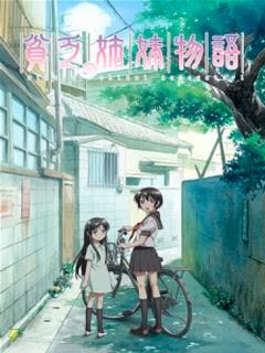 Assistir Binbou Shimai Monogatari Online
