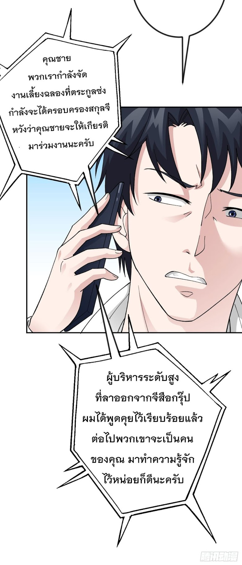 The Legend God King in The City - หน้า 4