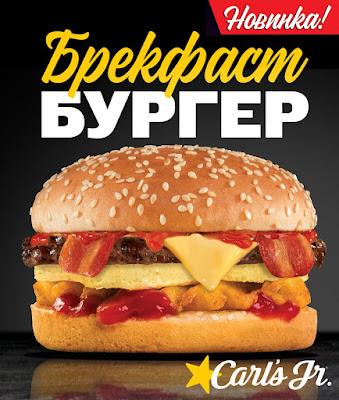 «Брекфаст» бургер в Карлс Джуниор, «Брекфаст» бургер в Карлс Джуниор состав цена стоимость адреса, «Брекфаст» бургер в Carl's Jr, «Брекфаст» бургер в Carl's Junior