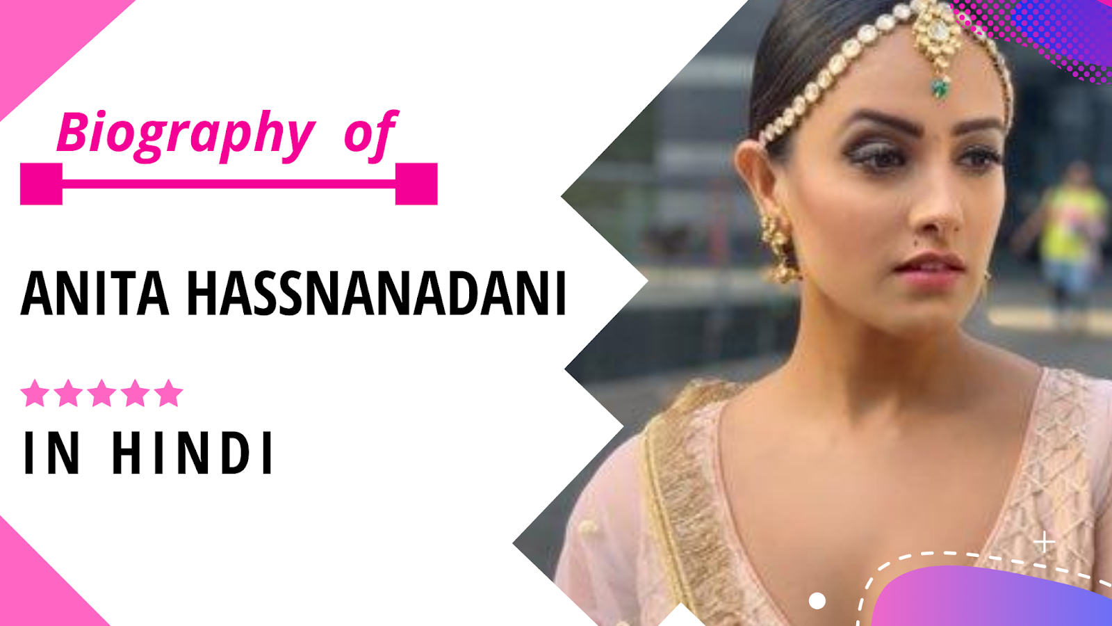Anita Hassanandani biography & lifestyle in hindi -