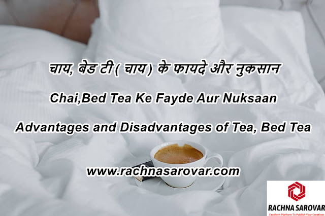 चाय, बेड टी ( चाय ) के फायदे और नुकसान,  Chai,Bed Tea Ke Fayde Aur Nuksaan, Advantages and Disadvantages of Tea, Bed Tea