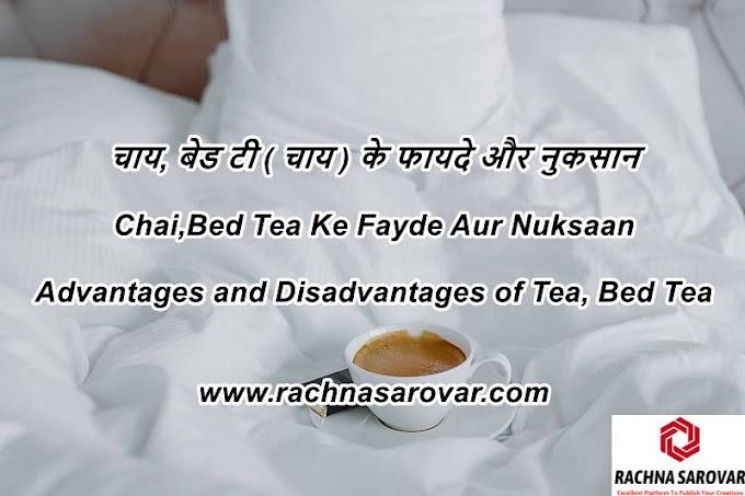 चाय, बेड टी ( चाय ) के फायदे और नुकसान, Advantages and Disadvantages of Tea, Bed Tea