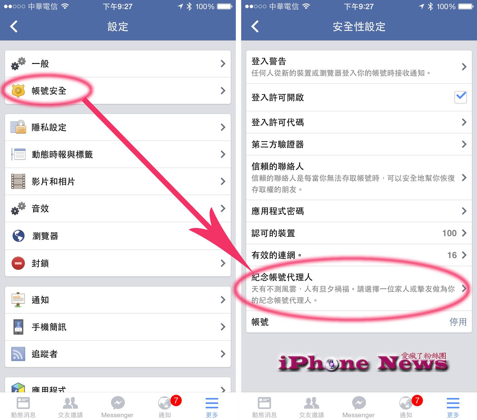 如果還有明天:請盡早指定 FB 臉書紀念帳號代理人 | iPhone News 愛瘋了