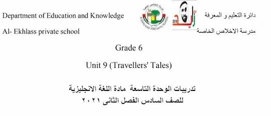 تدريبات الوحدة التاسعة مادة اللغة الانجليزية للصف السادس الفصل الثانى 2021