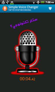 تحميل تطبيق تعديل الصوت المسجل Simple Voice Changer للاندرويد