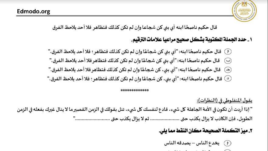 امتحان لغة عربية نظام البابل شيت ونموذج الاجابة للصف الثالث الثانوي 2021