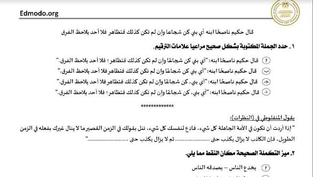 امتحان لغة عربية بنظام البابل شيت للصف الثالث الثانوي 2021
