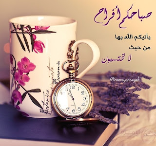 صور مكتوب عليها صباح الورد , احلى صور صباح العسل , صباح الخير