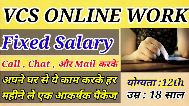 amazon vcs work , part time , full time online job with fix salary , work from home