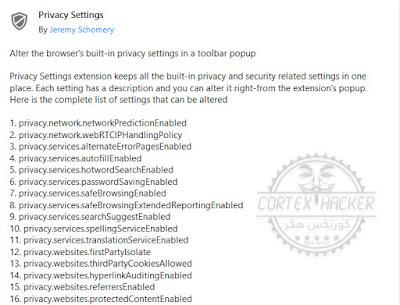 اضافة  privacy-settings