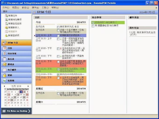 行事曆軟體工具 EssentialPIM Free 免費行事曆軟體下載