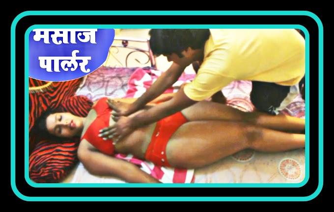 Masaj Parlar (2021) - Hindi Short Film