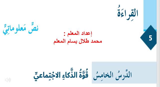 حل درس قوة الذكاء الاصطناعي في اللغة العربية للصف السادس الفصل الثالث