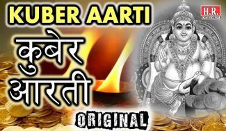 Kuber Bhandari Lyrics