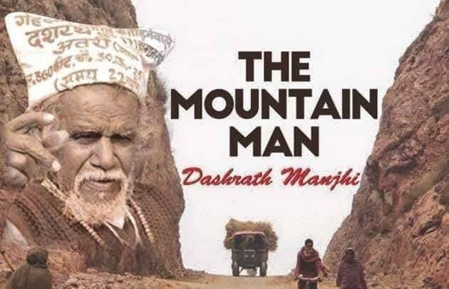 Dashrath manjhi   दशरथ मांझी  एक सच्चे पति पत्नी के प्रेम की कहानी। manjhi  the mountainman   दशरथ मांझी के नाम पर बन गई फिल्म