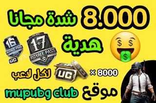 اشحن 8000 شدة مجانا كهدية 2021 | موقع mypubg club