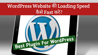 WordPress Website की Loading Speed कैसे Fast करे? - Best Plugin