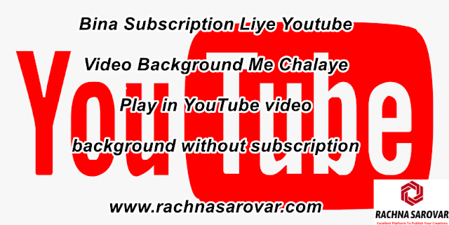 Bina Subscription Liye Youtube Video Background Me Chalaye (Play in YouTube video background without subscription )