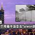 这几个月最不适合去Taiwan旅行!机票再便宜,都尽量避免去!