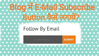 Blog Me Email Subscribe Widget Kaise Add Kare?
