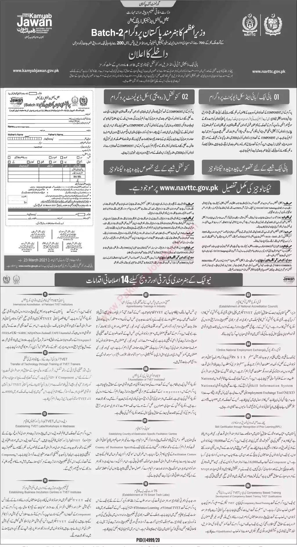 New Jobs in Pakistan Prime Minister Kamyab Jawan Hunarmand Pakistan Program Batch 2 2021   Download Application Form
