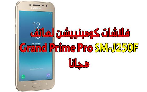 Grand Prime Pro  SM-J250F