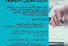 معهد الألياف البصرية تدريب مقرون بالتوظيف في سلطنة عُمان