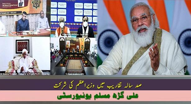 pm-modi-address-aligarh-muslim-university-centenary-celebrations