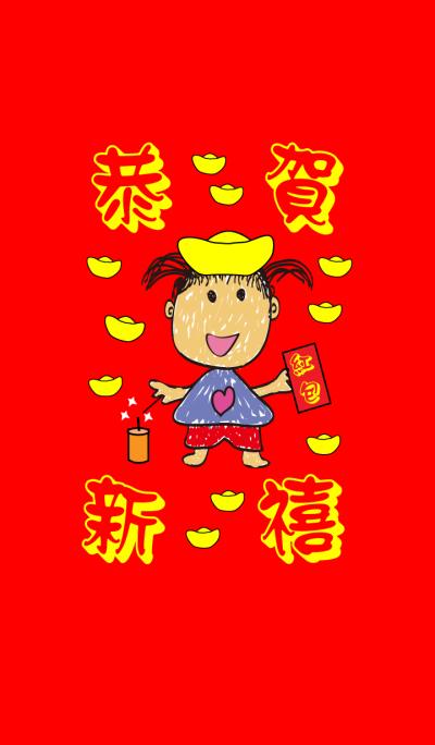 童趣風-新年特別版
