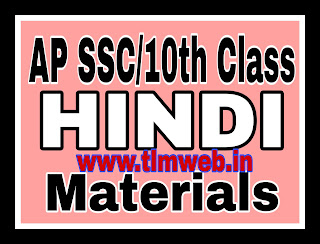 AP SSC/10th Class Hindi materials