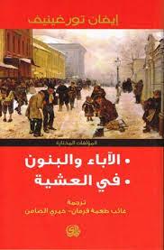 تحميل و قراءه كتاب الأباء والبنون pdf برابط مباشر