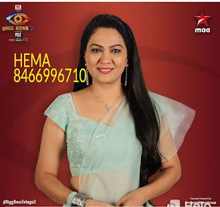 Hema Bigg Boss 3 Voting Mobile Number is 8466996710