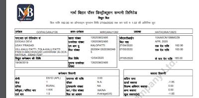 Bihar Electricity Bill payment