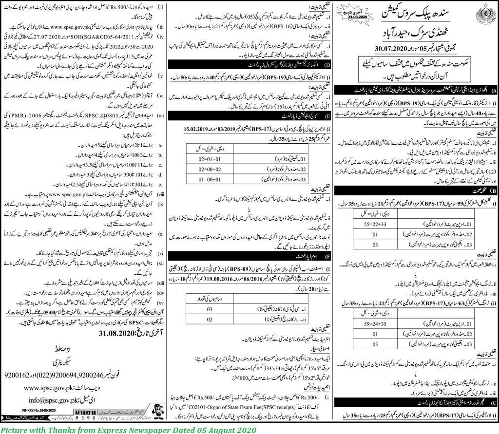 SPSC Jobs 2020 - Latest Jobs in Sindh Public Service Commission Apply Online SPSC Jobs 2020 Advertisement No. 05/2020