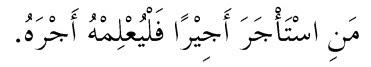 Dasar Hukum Ijarah - H.R. Abd ar-Razzaq