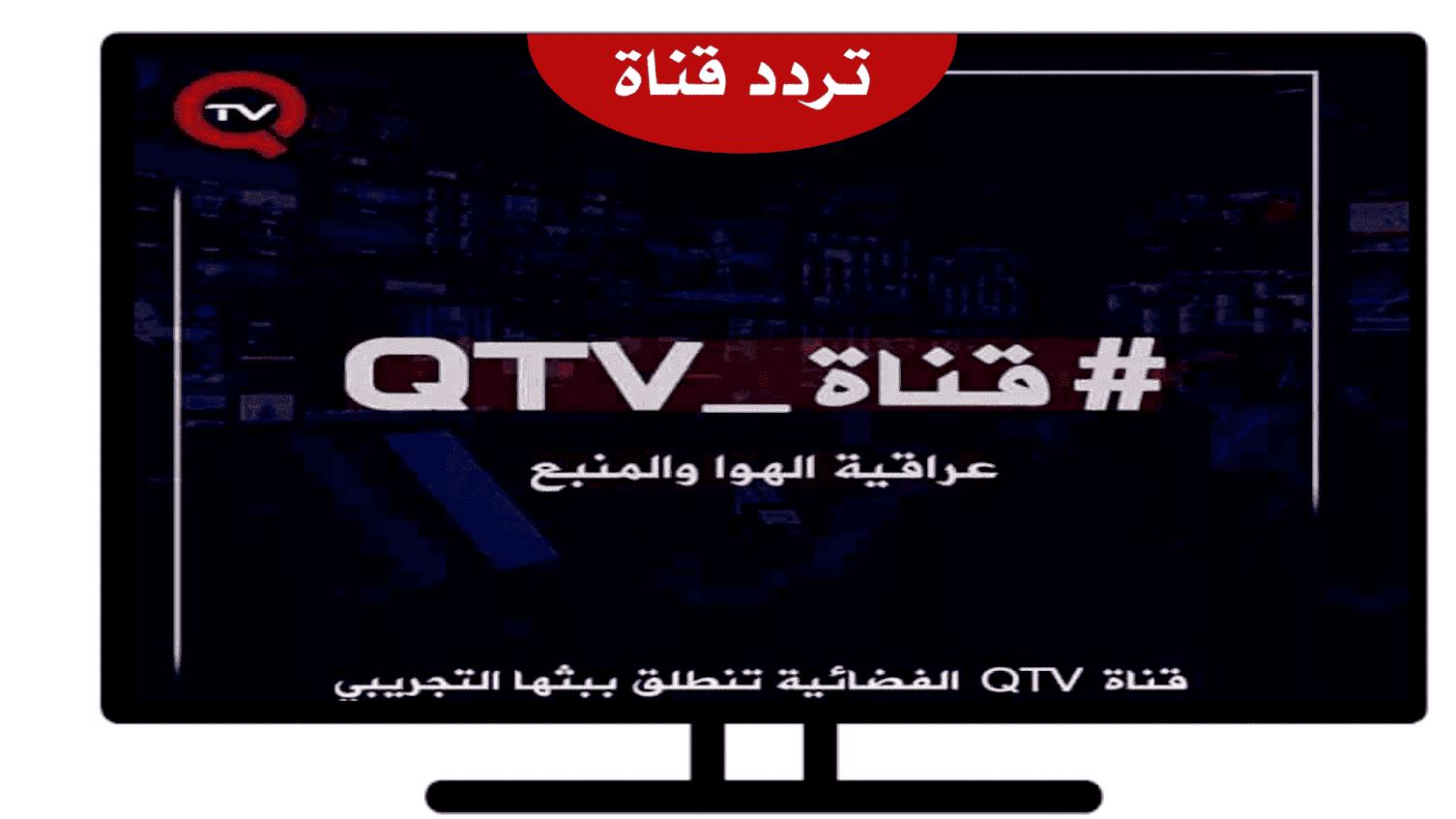 تردد قناة Qtv العراقية الجديدة على النايل سات 2021