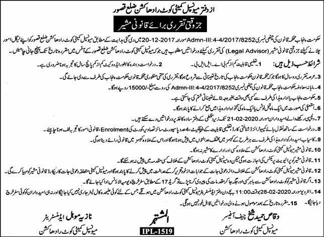 Government jobs in Municipal Committee Kasur  For Legal advisor February 2020