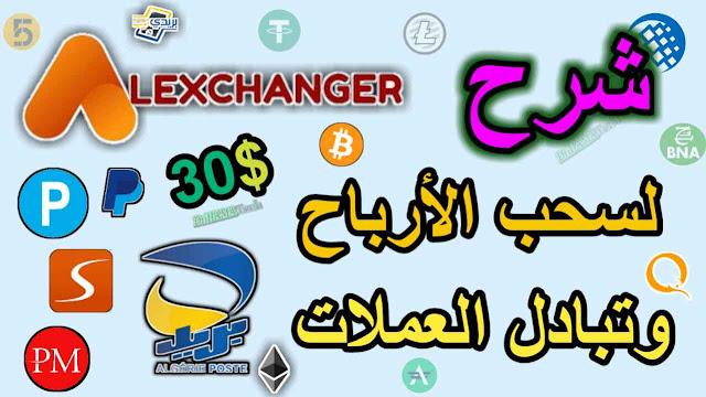 شرح موقع Alexchanger